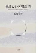 """憲法とその""""物語""""性"""