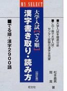 大学入試〈でる順〉漢字書き取り・読み方 4訂版 (マイセレクト)