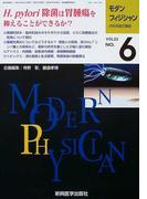 モダンフィジシャン 内科系総合雑誌 Vol.23No.6(2003) 特集H.pylori除菌は胃腫瘍を抑えることができるか?