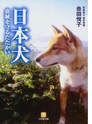 日本犬血統を守るたたかい (小学館文庫)(小学館文庫)