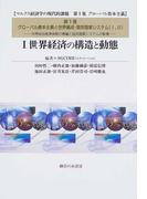マルクス経済学の現代的課題 第1集第1巻1 グローバル資本主義と世界編成・国民国家システム 1 世界経済の構造と動態