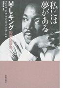 私には夢がある M・L・キング説教・講演集