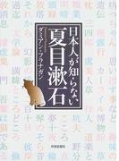 日本人が知らない夏目漱石