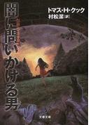 闇に問いかける男 (文春文庫)(文春文庫)