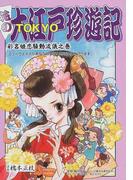 花の大江戸珍遊記 彩名姫恋騒動流儀之巻 ニューウエイズがあなたの家族と地球環境を守ります。