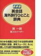 英会話海外旅行ひとこと辞典 携帯版