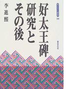 好太王碑研究とその後 (青丘文化叢書)