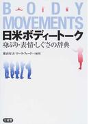 日米ボディートーク 身ぶり・表情・しぐさの辞典