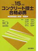 コンクリート技士合格必携 試験問題と解答・解説 平成15年版