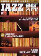 "JAZZ""名盤""入門! 100人のジャズジャイアンツ (別冊宝島)"