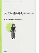 ヴィジュアル系の時代 ロック・化粧・ジェンダー (青弓社ライブラリー)(青弓社ライブラリー)