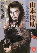 山本勘助 異形の軍師 (学研M文庫)(学研M文庫)
