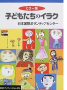 子どもたちのイラク カラー版 (岩波ブックレット)(岩波ブックレット)