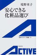 安心できる化粧品選び (岩波アクティブ新書)(岩波アクティブ新書)