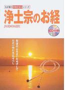 浄土宗のお経 (わが家の宗教を知るシリーズ)