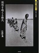 国境を越える難民 (岩波フォト・ドキュメンタリー世界の戦場から)