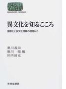 異文化を知るこころ 国際化と多文化理解の視座から (Sekaishiso seminar)