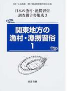 日本の漁村・漁撈習俗調査報告書集成 復刻 3 関東地方の漁村・漁撈習俗 1