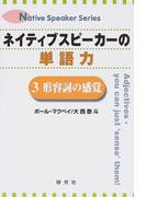 ネイティブスピーカーの単語力 3 形容詞の感覚 (Native speaker series)