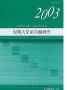 短期大学図書館研究 第23号(2003)