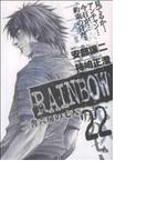 RAINBOW(ヤングサンデーコミックス) 22巻セット(ヤングサンデーコミックス)