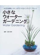 小さなウォーターガーデニング 水辺の植物、コケ、シダでつくるインテリア・プランツ