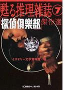 「探偵倶楽部」傑作選 (光文社文庫 甦る推理雑誌)(光文社文庫)