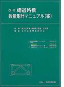 鋼道路橋数量集計マニュアル(案) 改訂