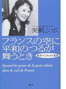 フランスの空に平和のつるが舞うとき 私のパシフィスト宣言