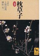 枕草子 下 (講談社学術文庫)(講談社学術文庫)