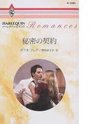 秘密の契約 (ハーレクイン・ロマンス)(ハーレクイン・ロマンス)