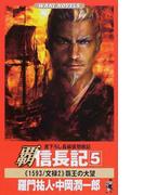 覇信長記 5 覇王の大望 (ワニの本 Wani novels)(ワニの本)