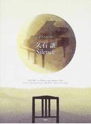 久石譲Silence (ピアノ・ピース)
