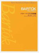 バルトークピアノ作品集 3 (ニュー・スタンダード・ピアノ曲集)