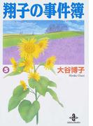 翔子の事件簿 5