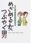 めざめる女つぶやく男 富田林・発:ジェンダーエッセイ集
