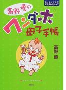 高野優のワンダホ母子手帳 (エッセイマンガミラクルシリーズ)
