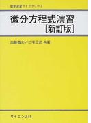 微分方程式演習 新訂版 (数学演習ライブラリ)