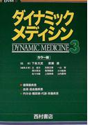 ダイナミック・メディシン カラー版 3