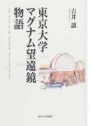 東京大学マグナム望遠鏡物語