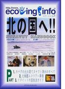 北の国へ!! Nunavut handbook (エコツアー・シリーズ)