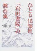 ひとり出版社「岩田書院」の舞台裏