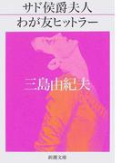 サド侯爵夫人・わが友ヒットラー 改版 (新潮文庫)(新潮文庫)