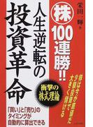 株100連勝!!人生逆転の投資革命
