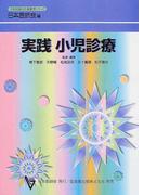 実践小児診療 (日本医師会生涯教育シリーズ)