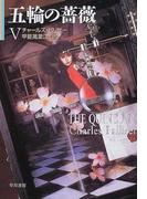五輪の薔薇 5 (ハヤカワ文庫 NV)(ハヤカワ文庫 NV)