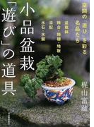 小品盆栽「遊び」の道具 空間の「遊び」を彩る名品たち