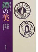 鐔の美 日本のデザイン 改訂増補版 (目の眼ハンドブック)