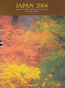 JAPAN 2004 二十四の季節を持つ国、日本