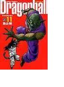 ドラゴンボール 完全版 11 (ジャンプ・コミックス)(ジャンプコミックス)